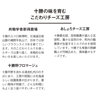 [TOKACHI PRIDE]ラクレットチーズおかわり食べ比べセット