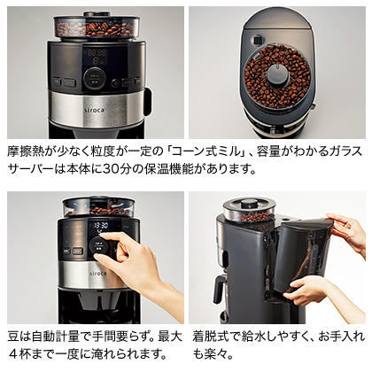 [siroca]コーン式全自動コーヒーメーカー