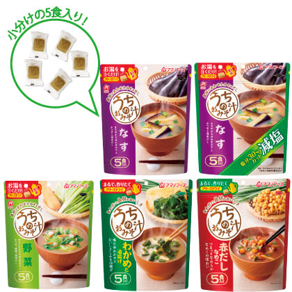 おみそ汁5種類25食 ファミリーパック