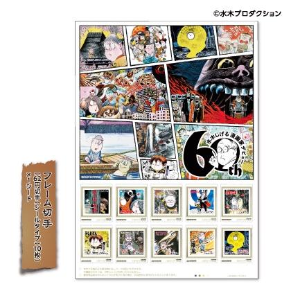 水木しげる漫画家デビュー60周年記念フレーム切手セット