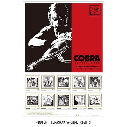 「コブラ」 40周年記念フレーム切手セット 40種のポストカードセット