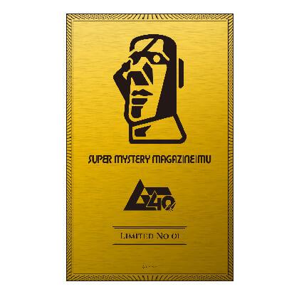 創刊40周年「ムー」限定純金プレート&三上編集長直筆サイン色紙