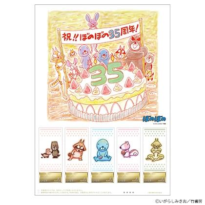 ぼのぼの 35th Anniversary オリジナルフレーム切手セット