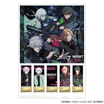 TVアニメ「NIGHT HEAD 2041」 オリジナルフレーム切手セット