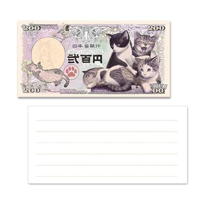 子猫紙幣 フルカラーメモ帳