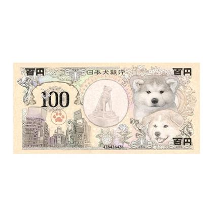 犬紙幣(渋谷)メモ帳(60枚綴り)