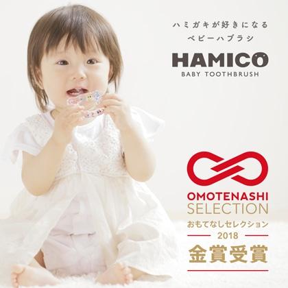 【HAMICO】ANIMALSセット