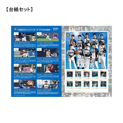 北海道日本ハムファイターズ2018
