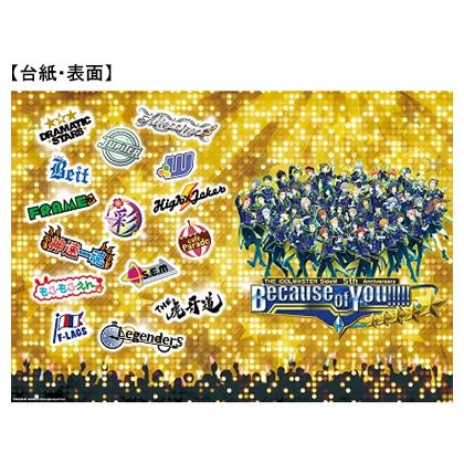 アイドルマスター SideM 5周年記念
