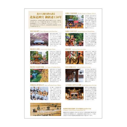 御鎮斎150年 北海道神宮