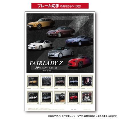 フェアレディZ誕生50周年記念フレーム切手セット