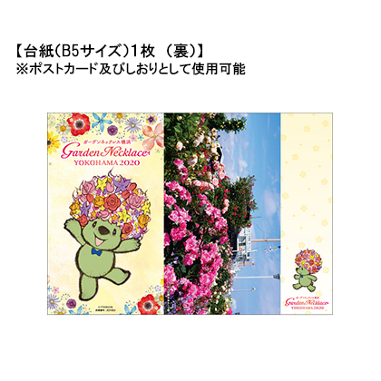 ガーデンネックレス横浜 2020