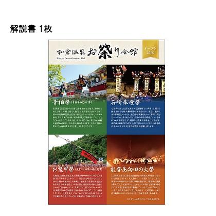 和倉温泉お祭り会館オープン記念