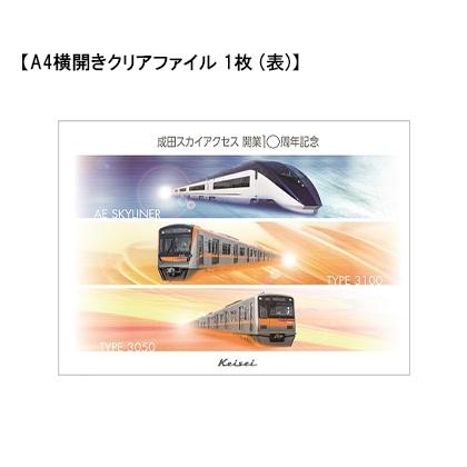 成田スカイアクセス 開業10周年記念