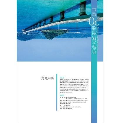 角島大橋開通20周年
