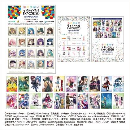 KADOKAWA ライトノベルEXPO 2020 開催記念フレーム切手セット