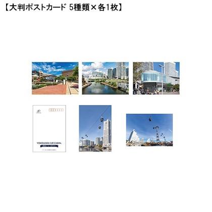 「YOKOHAMA AIR CABIN」開通記念フレーム切手セット