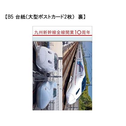 九州新幹線全線開業10周年