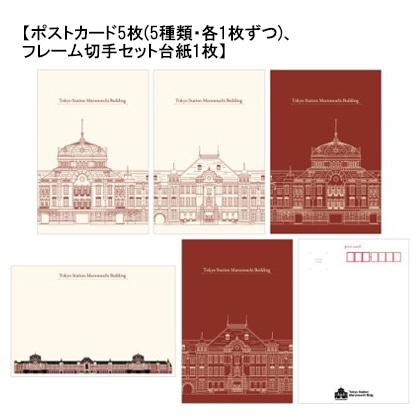 東京駅丸の内駅舎フレーム切手 ポストカードセット