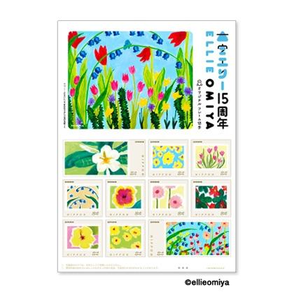 大宮エリー15周年オリジナル フレーム切手