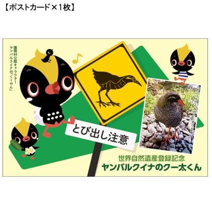 世界自然遺産登録記念〜ヤンバルクイナのクー太くん フレーム切手セット