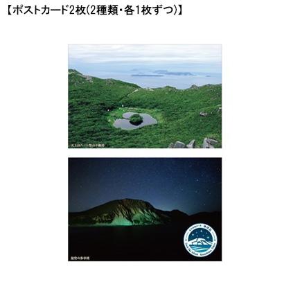 東京の島ポストカードセット〜神津島〜
