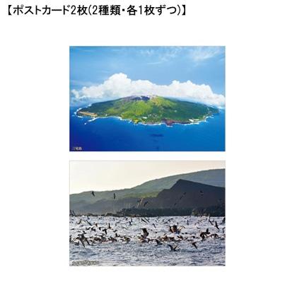 東京の島ポストカードセット〜三宅島〜