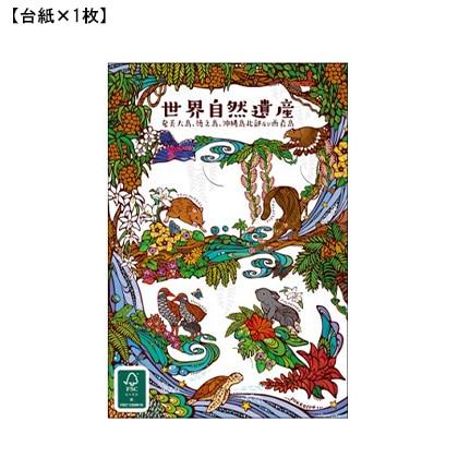 世界自然遺産〜奄美大島、徳之島、沖縄島北部及び西表島〜