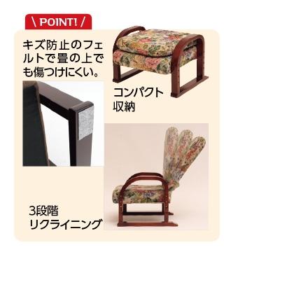 立ち座りラクラク座椅子