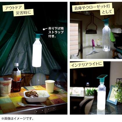 ペットボトル用ソーラーライト(2個セット)
