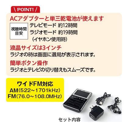 〈ケンコー・トキナー〉3インチポータブルワンセグTV/AM・FMラジオ