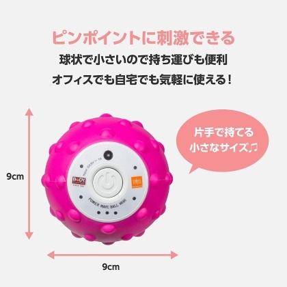 パワーウェーブボールミニ(ピンク)
