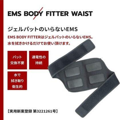 EMS BODY FITTER (ふくらはぎ・太もも用)