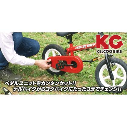 ケルコグバイク(ライトニングイエロー)