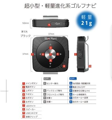 GPSゴルフナビ ShotNavi V2 ブラック