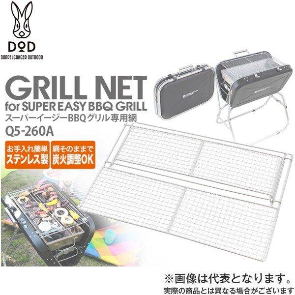 DOD スーパーイージーBBQグリル専用網 Q5-260A 網 BBQグリル用網 ドッペルギャンガー