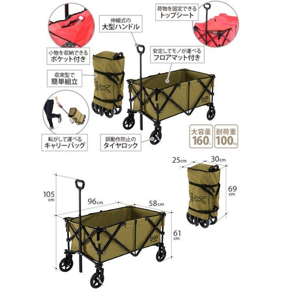 DOD アルミキャリーワゴン カーキ/ブラック C2-534-KH キャリー カート ワゴン アウトドア 用品 キャンプ