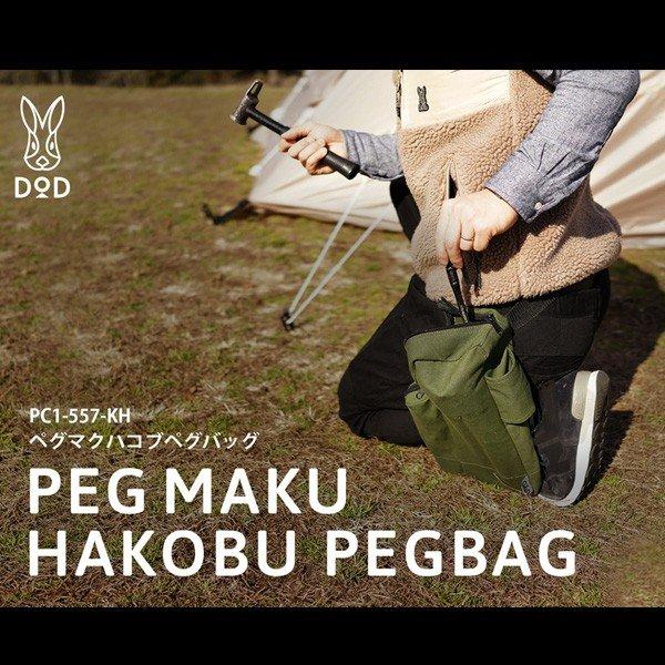 DOD ペグマクハコブペグバッグ カーキ PC1-557-KH ペグ 収納バッグ 収納 バッグ ポーチ ドッペルギャンガー