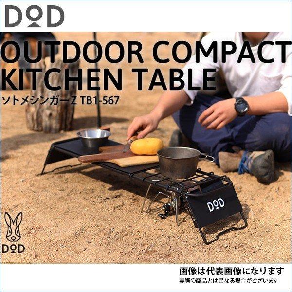 DOD ソトメシンガーZ TB1-567 テーブル アウトドア キャンプ 用品 道具