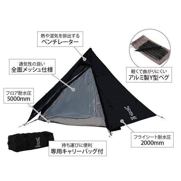 DOD ワンポールテントM ブラック T5-47-BK テント ファミリーテント キャンプ アウトドア 用品