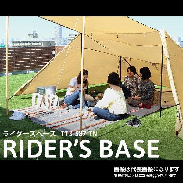 DOD ライダーズベース TN TT3-587-TN タープ テント サンシェード キャンプ アウトドア 用品