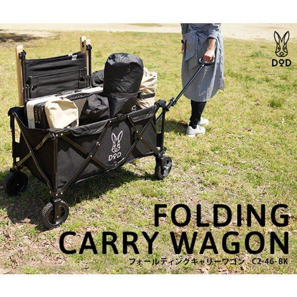 DOD フォールディングキャリーワゴン ブラック C2-46-BK キャリーワゴン 大容量 125L キャンプ アウトドア