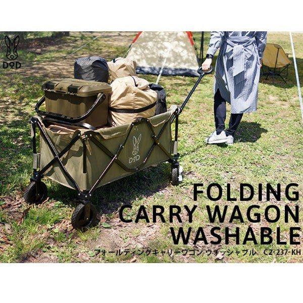 DOD フォールディングキャリーワゴン ウォッシャブル カーキ C2-237-KH キャリーワゴン 大容量 125L キャンプ アウトドア