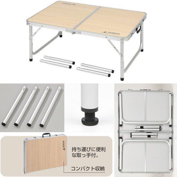 キャプテンスタッグ ジャストサイズ ラウンジチェアで食事がしやすいテーブル 2〜4人用 S 90×60cm UC-517 アウトドア テーブル キャンプ