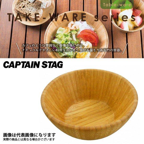 キャプテンスタッグ TAKE−WARE ボール 直径14cm UP-2533 アウトドア キャンプ 用品 食器