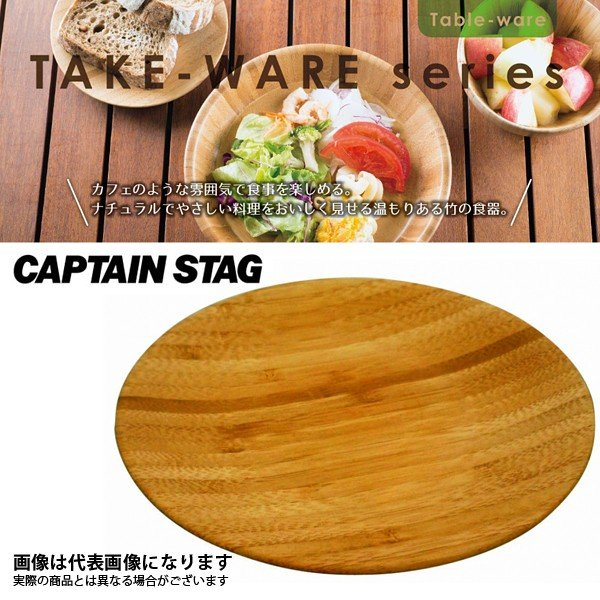 キャプテンスタッグ TAKE−WARE 丸型プレート 直径22cm UP-2534 アウトドア キャンプ 用品 食器