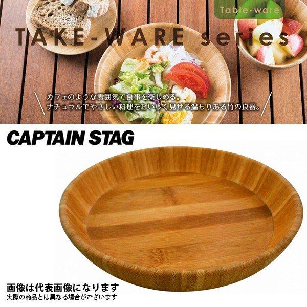 キャプテンスタッグ TAKE−WARE 深型丸型プレート 直径23cm UP-2536 アウトドア キャンプ 用品 食器