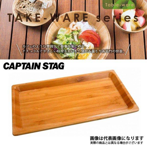 キャプテンスタッグ TAKE−WARE 角型プレート21cm UP-2538 アウトドア キャンプ 用品 食器
