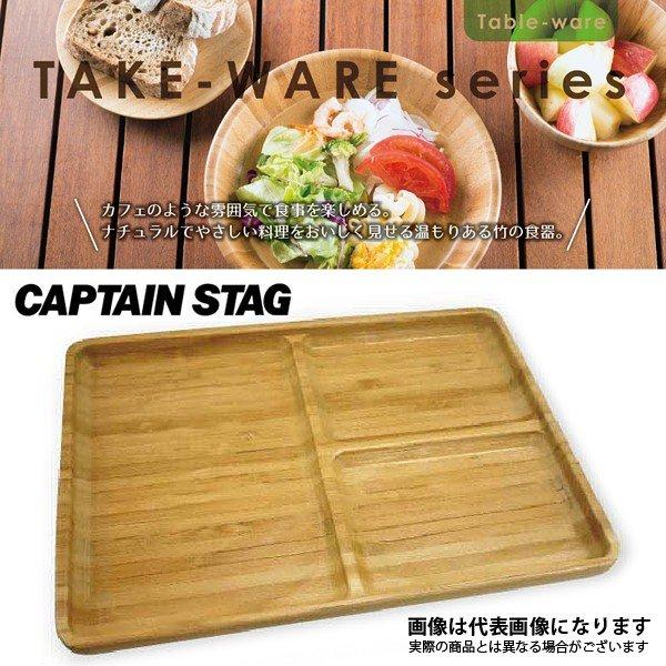 キャプテンスタッグ TAKE−WARE 角型仕切りプレート26cm UP-2546 アウトドア キャンプ 用品 食器