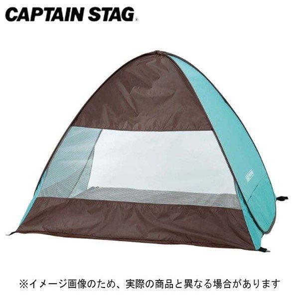 キャプテンスタッグ CSシャルマン ポップアップテントDUO(ミントグリーン) UA-33 サンシェード 日よけ サンシェードキャンプ用品 アウトドア用品